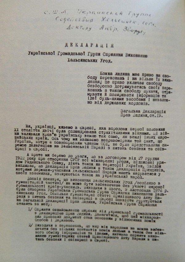 текст Декларації УГГ