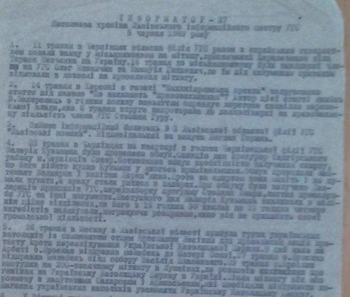 листівка УГС 1989 року