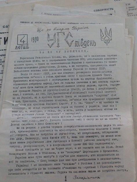 На фото газета УГС-Південь з колекції Сергія Демчишина
